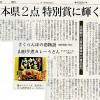 芋煮カレー新聞掲載